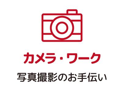 カメラワーク